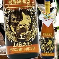 写真彫刻☆名入れ日本酒:純米酒 城陽 720ML【オリジナル彫刻ボトル】