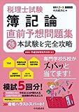 税理士試験 簿記論直前予想問題集〈平成26年度〉 (会計人コースBOOKS)