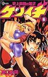 史上最強の弟子ケンイチ (6) (少年サンデーコミックス)