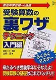 受験算数の裏ワザテクニック―有名中学合格への近道 (入門編) (シグマベスト)