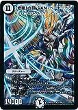デュエルマスターズ DMX22-a-S1-SR 《「修羅」の頂 VAN・ベートーベン》