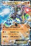 ポケモンカードゲームXY ジガルデEX(キラ仕様) / パーフェクトバトルデッキ60 ジガルデEX (PMXYG)/シングルカード