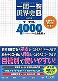 一問一答 世界史Bターゲット4000 改訂版