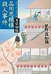 耳袋秘帖 品川恋模様殺人事件 (文春文庫)