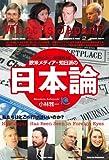 欧米メディア・知日派の日本論  What Is Japan?:How Japan Has Been Seen by Foreign Eyes (光文社ペーパーバックス)