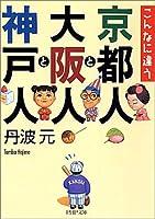 こんなに違う京都人と大阪人と神戸人 (PHP文庫)