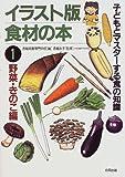 イラスト版 食材の本〈1〉野菜・きのこ編 子どもとマスターする食の知識