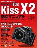 Canon EOS Kiss X2 親切マニュアル (マイコミムック) (MYCOMムック デジタル一眼レフFan別冊)