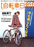 自転車日和 Vol.27 (タツミムック)