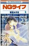 NGライフ 第6巻 (花とゆめCOMICS)