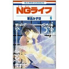NG���C�t ��6�� (�ԂƂ��COMICS)