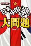まるわかり 日本・中国・韓国の大問題 (ワニ文庫)