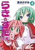 らき☆すた(4) 【前編】: 7 (カドカワデジタルコミックス)