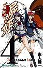屍姫 第4巻