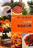 オールガイド五訂増補食品成分表〈2011〉
