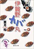 伊賀野カバ丸 (2) (集英社文庫―コミック版)