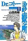 Dr.コトー診療所 第11巻 2003年10月04日発売