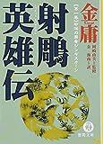 射雕英雄伝―金庸武侠小説集 (1) (徳間文庫)