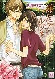 Barefoot Waltz (Yaoi Manga)