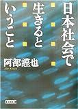 日本社会で生きるということ (朝日文庫)
