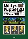 Unity & Puppet2Dではじめる2Dゲーム制作 (I・O BOOKS)