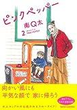 ピンクペッパー 2 (Feelコミックス)