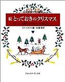 とっておきのクリスマス (続) (A guideposts book)