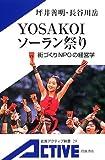 YOSAKOIソーラン祭り―街づくりNPOの経営学 (岩波アクティブ新書)