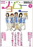 ショムニ (1) (MF文庫)