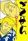 ごくせん 第7巻 2003年07月18日発売