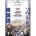いちばん楽しい!ソウル&韓国語 (Gakken mook―とっておき!会話&旅テクBOOKS)