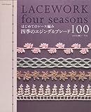 はじめてのレース編み/四季のエジング&ブレード100—WidtH2~5cm (アサヒオリジナル 190)