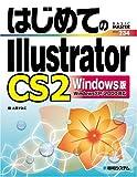 はじめてのIllustratorCS2 Windows版 (BASIC MASTER SERIES)