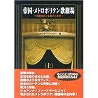 帝国・メトロポリタン歌劇場〈上〉―桟敷をめぐる権力と栄光