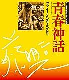 青春神話  ディレクターズ・リマスター版 [Blu-ray]