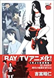RAY 2 (2) (チャンピオンREDコミックス)