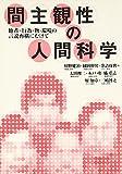img - for Kan shukansei no ningen kagaku : tasha ko