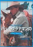 馬と共に生きるバック・ブラナマンの半生