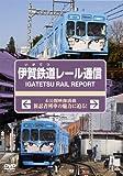 伊賀鉄道レール通信 [DVD]