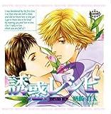 BiNETSU「誘惑レシピ2」ドラマCD