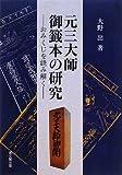 元三大師御籤本の研究―おみくじを読み解く