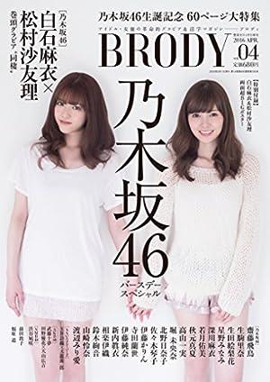 BRODY (ブロディー) Vol.4 懸賞なび 2016年4月号増刊
