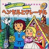 ヘンゼルとグレーテル (名作アニメ絵本シリーズ (40))