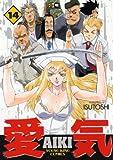 愛気 14 (ヤングキングコミックス)