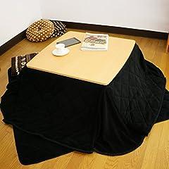 こたつ布団セット 省スペース 正方形 マイクロファイバー こたつ掛け敷きセット 215-020-1814 (ブラック)
