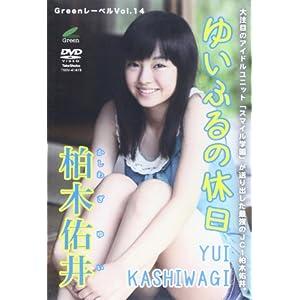 DVD>柏木佑井:ゆいふるの休日 「Greenレーベル 14] ()