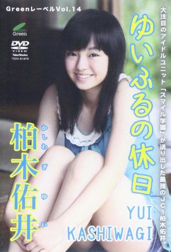 DVD>柏木佑井:ゆいふるの休日 「Greenレーベル 14] (<DVD>)