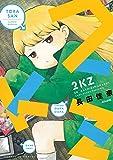 2KZ / 長田 佳奈 のシリーズ情報を見る