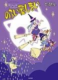 のろい屋しまい (RYU COMICS SPECIAL)