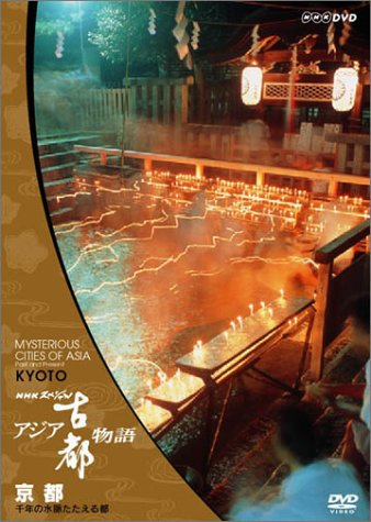 NHKスペシャル アジア古都物語 第6集 京都 千年の水脈たたえる都 [DVD]